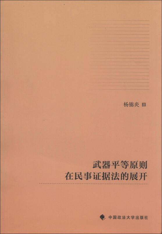 武器平等原则在民事证据法的展开