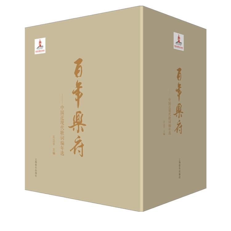 百年乐府:中国近现代歌词编年选(套装版)