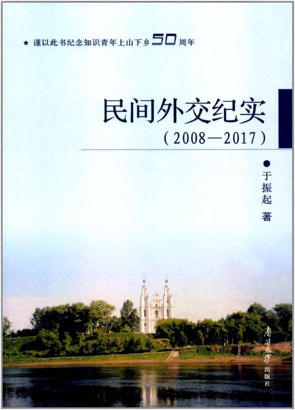 民间外交纪实(2008-2017)