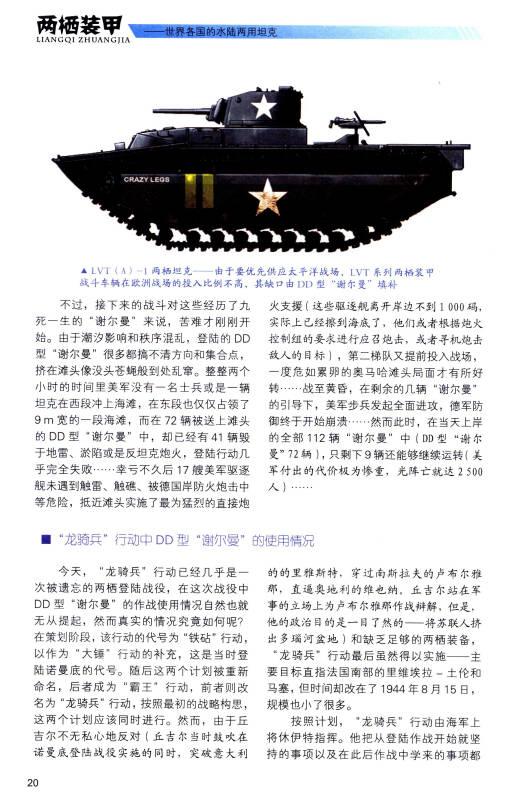 两栖装甲:世界各国的水陆两用坦克