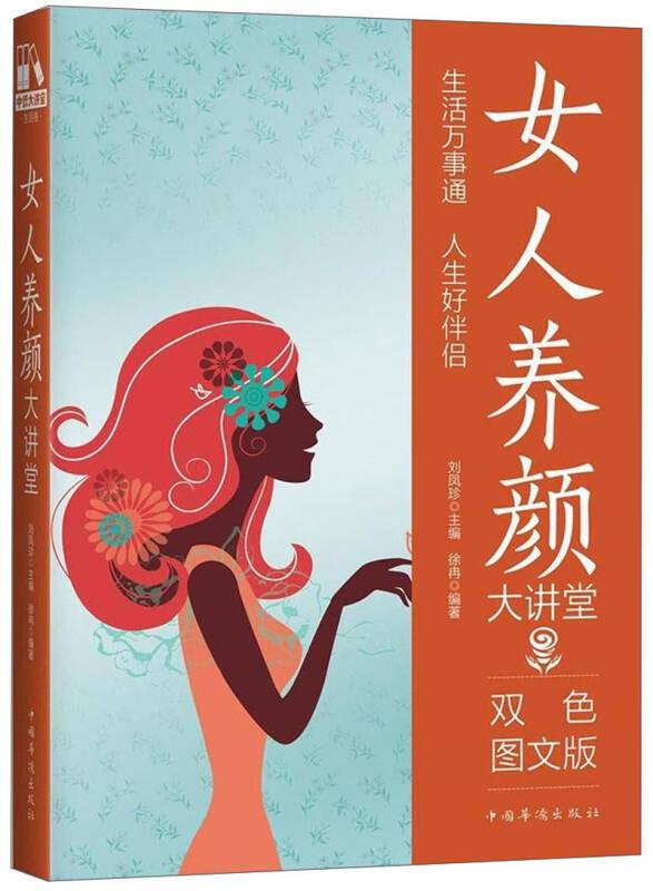 女人养颜大讲堂(双色图文版)