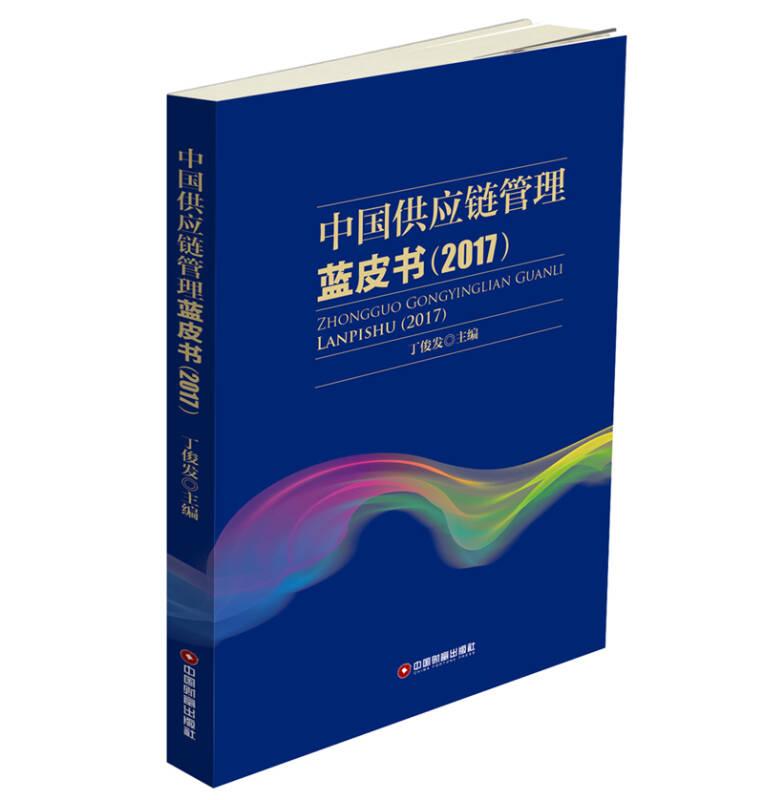 中国供应链管理蓝皮书(2017)