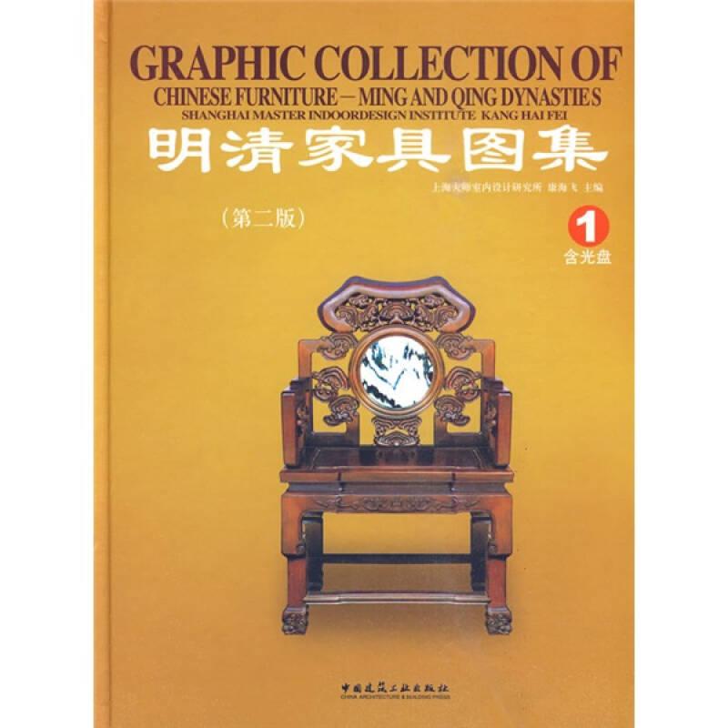 明清家具图集(第2版)