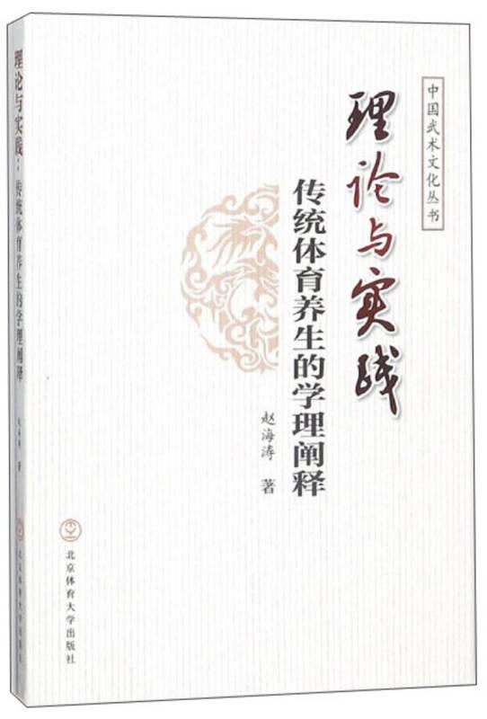 理论与实践 传统体育养生的学理阐释/中国武术文化丛书