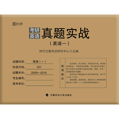 2019考研英语真题实战(英语一)