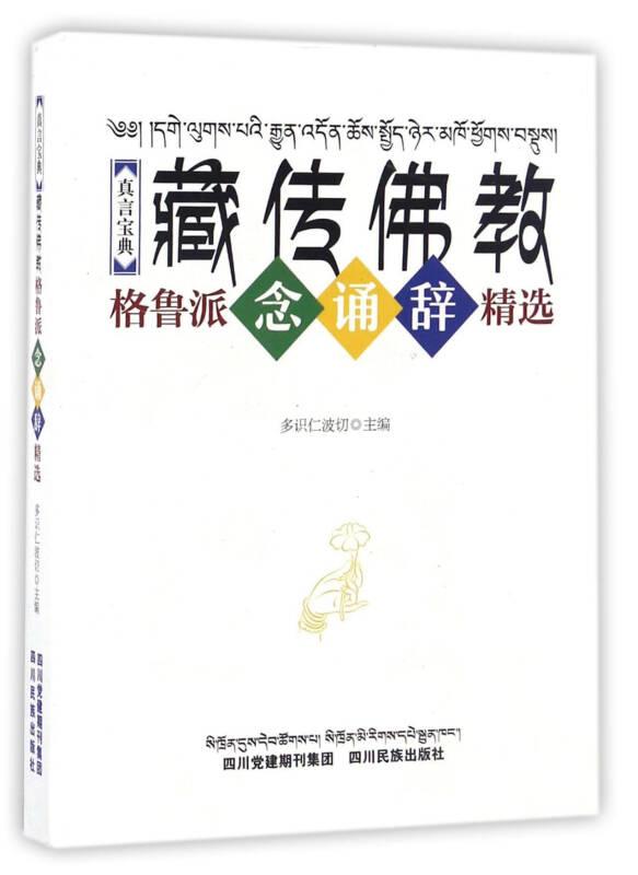 藏传佛教格鲁派念诵辞精选 真言宝典