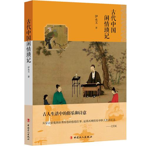 古代中国闲情琐记