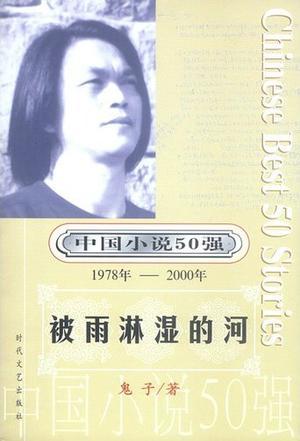 中国小说50强:被雨淋湿的河