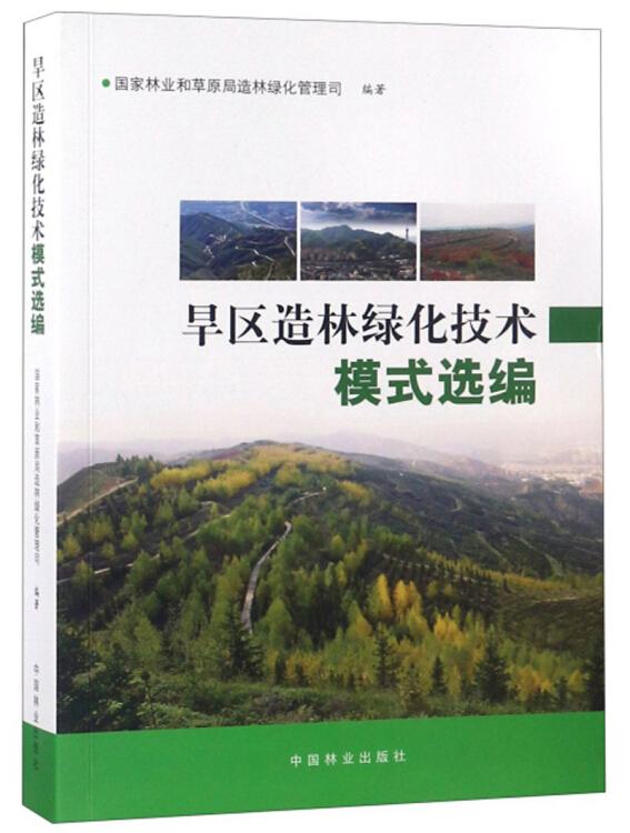 旱区造林绿化技术模式选编