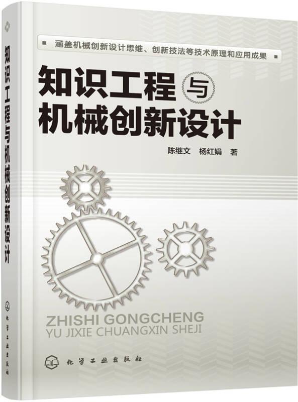 知识工程与机械创新设计图片