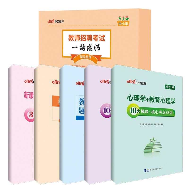 中公版·教师招聘考试一站成师精品礼包(中小学)