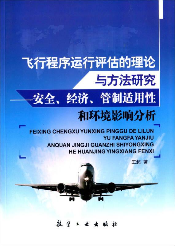 飞行程序运行评估的理论与方法研究:安全、经济、管制适用性和环境影响分析