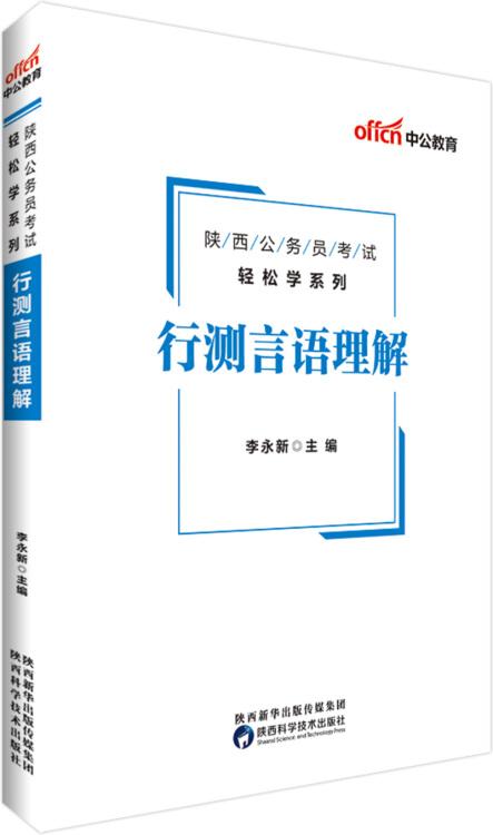 中公版·2019陕西公务员考试轻松学系列:行测言语理解