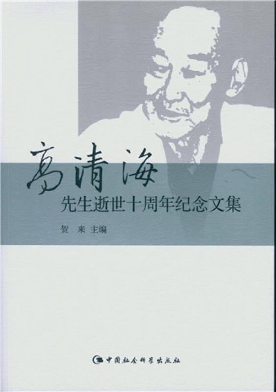 高清海先生逝世十周年纪念文集