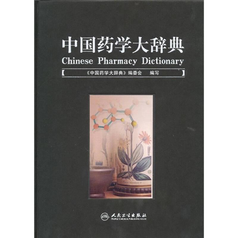 中国药学大辞典