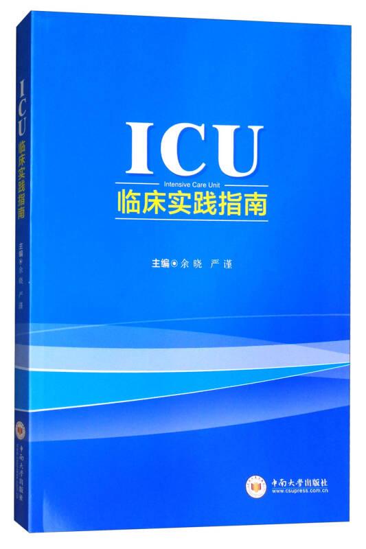 ICU临床实践指南