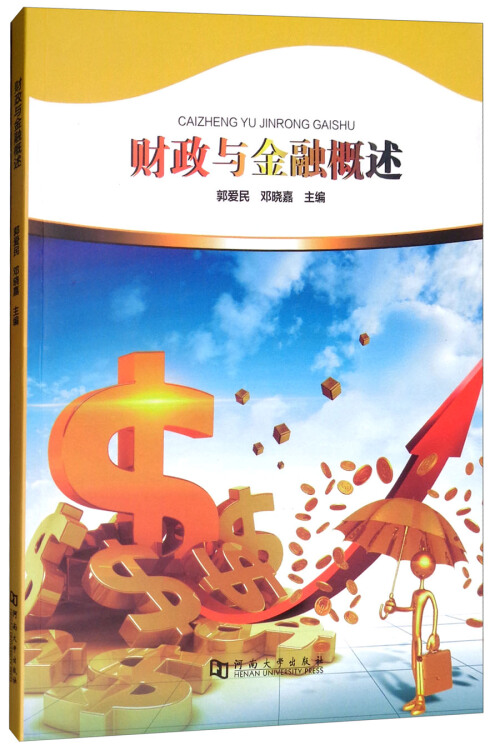 财政与金融概述