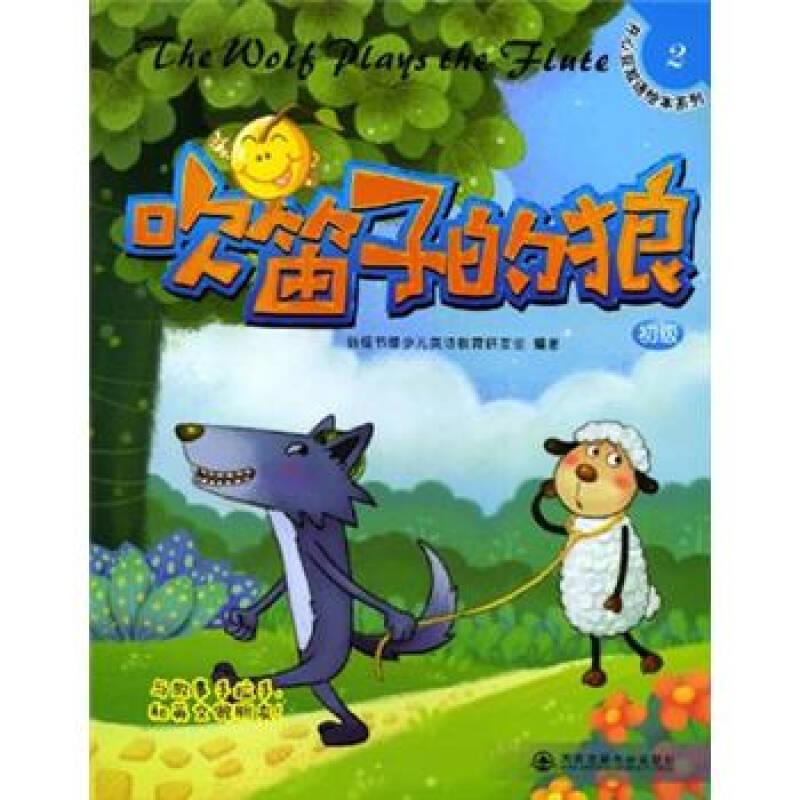 开心豆双语绘本系列:吹笛子的狼