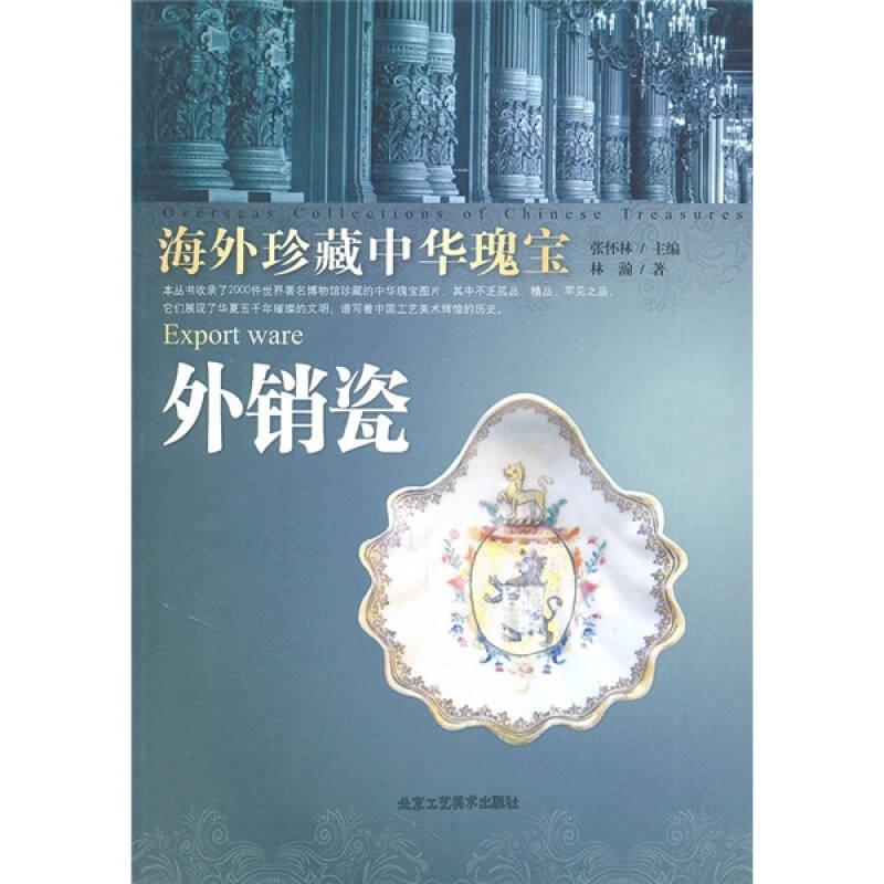 外销瓷-海外珍藏中华瑰宝