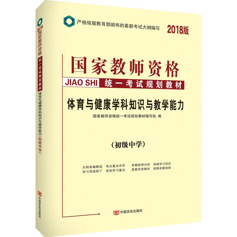 中人2018国家教师资格考试用书规划教材初中体育与健康学科知识与教学能力(初级中学)