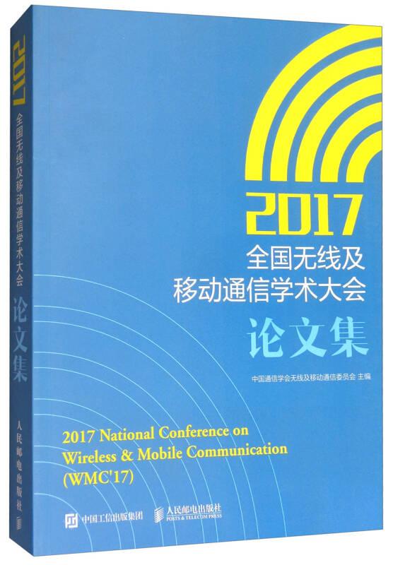2017全国无线及移动通信学术大会论文集