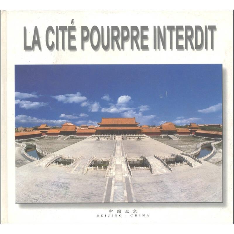 紫禁城:法文