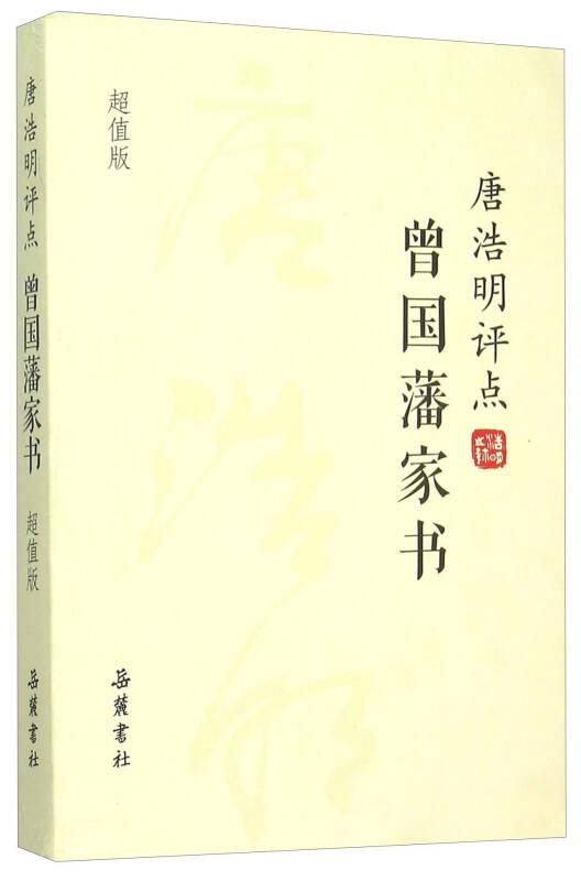 唐浩明评点曾国藩家书(超值版)
