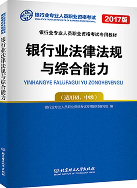 中国银行业监督管理委员会关于对 中国银行业监督法律法规 法邦网