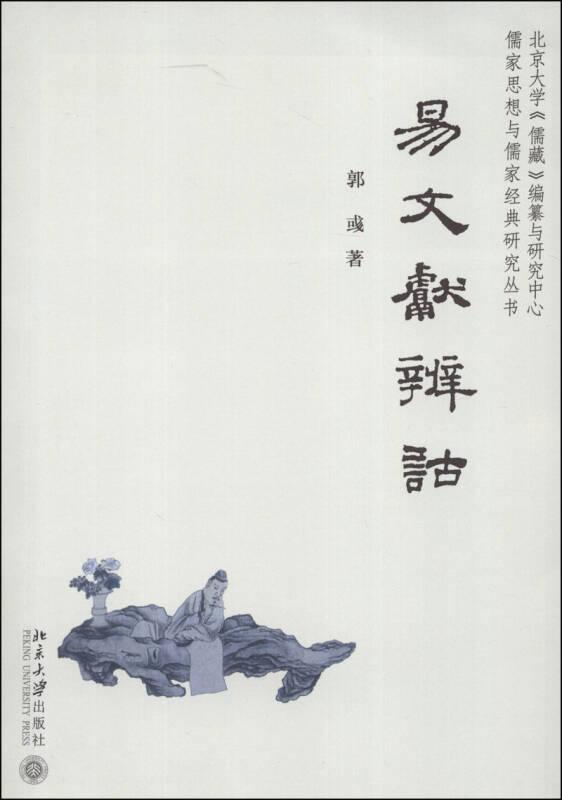 儒家思想与儒家经典研究丛书:易文献辨诂