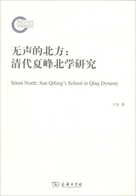 无声的北方:清代夏峰北学研究