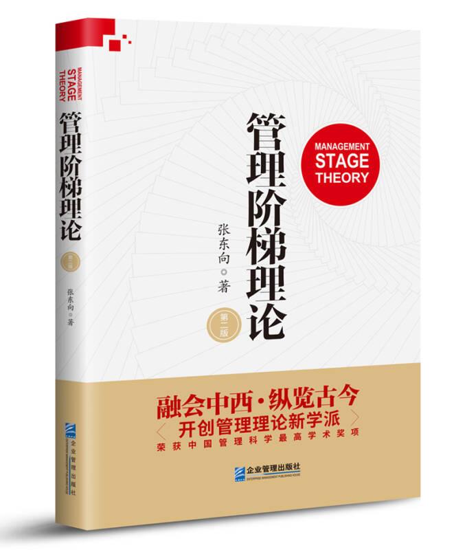 管理阶梯理论(第二版)