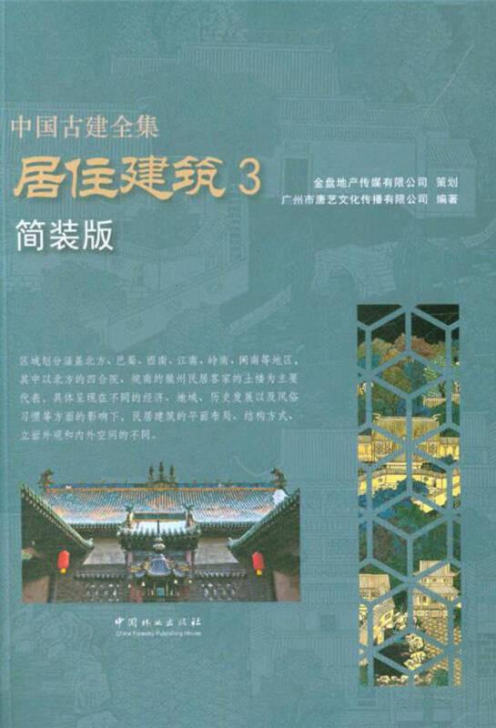 居住建筑(3 简装版)/中国古建全集