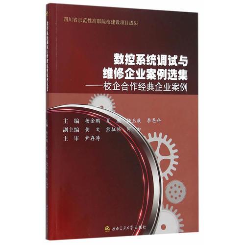 数控系统调试与维修企业案例选集——校企合作经典企业案例