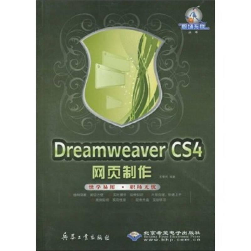 Dreamweaver CS4网页制作