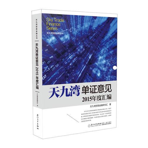 天九湾单证意见2015年度汇编