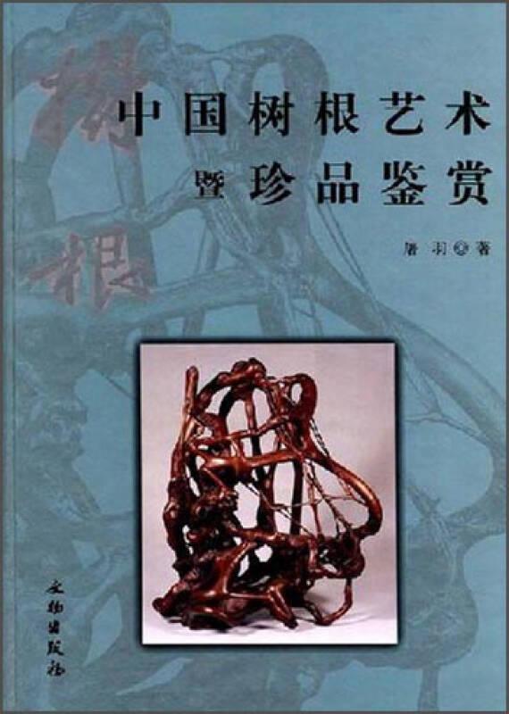 中国树根艺术暨珍品鉴赏