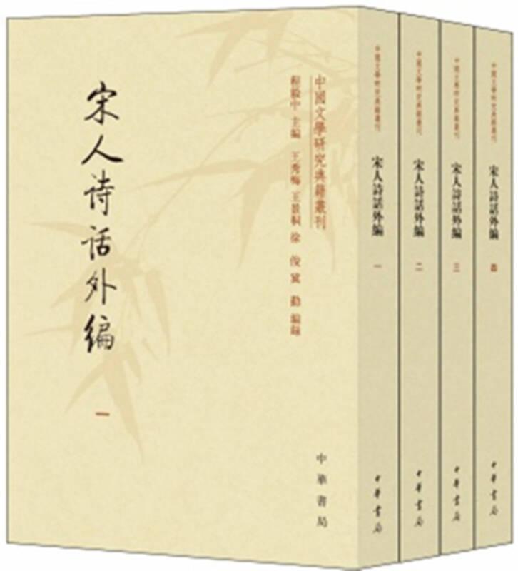 宋人诗话外编(套装共4册·中国文学研究典籍丛刊)