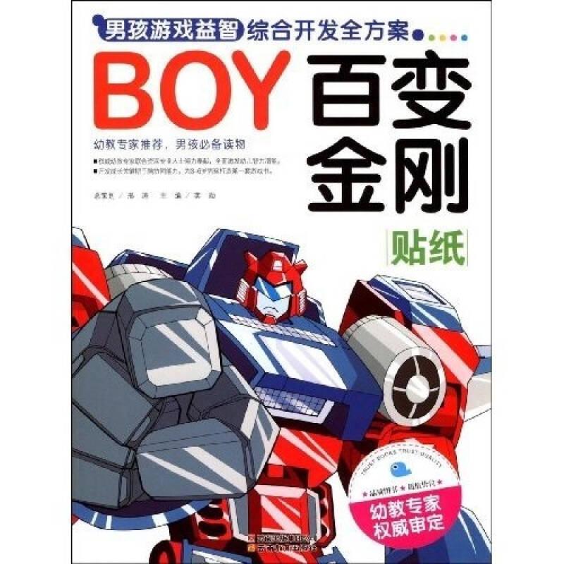 BOY男孩游戏益智综合开发全方案:百变金刚·贴纸