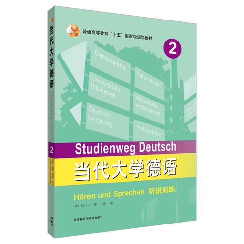 当代大学德语(2)(听说训练)