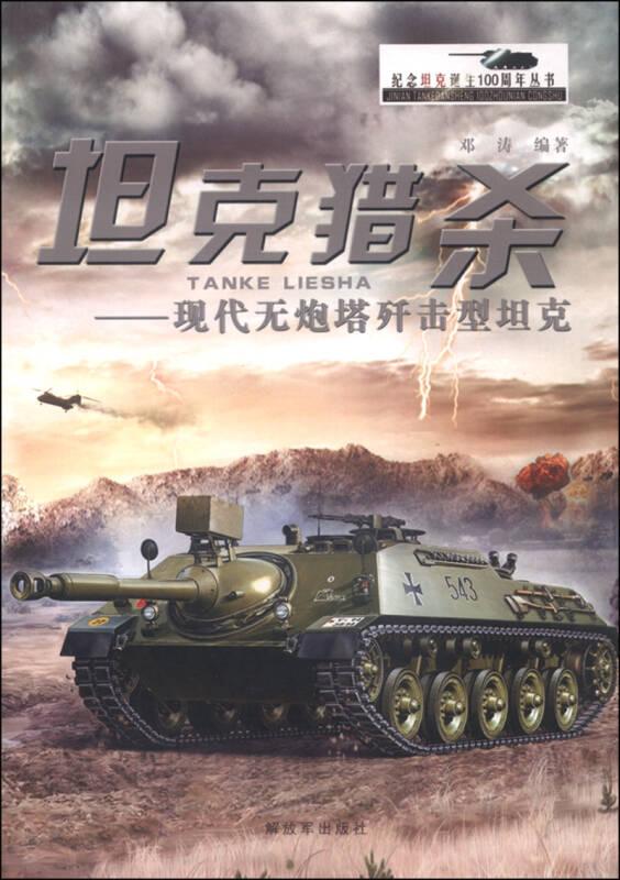 纪念坦克诞生100周年丛书 坦克猎杀:现代无炮塔歼击型坦克