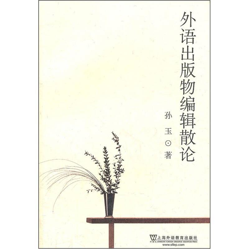 外语出版物编辑散论