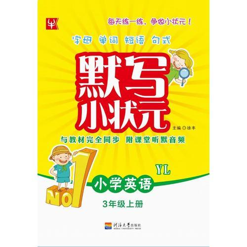 默写小状元英语(YL版)译林版 3年级上册(第3次)