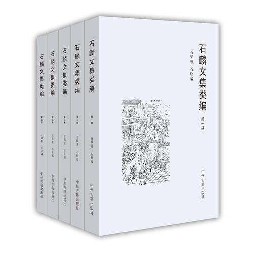 石麟文集类编