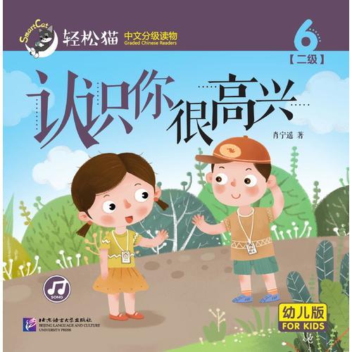 认识你很高兴 轻松猫—中文分级读物(幼儿版)(二级6)