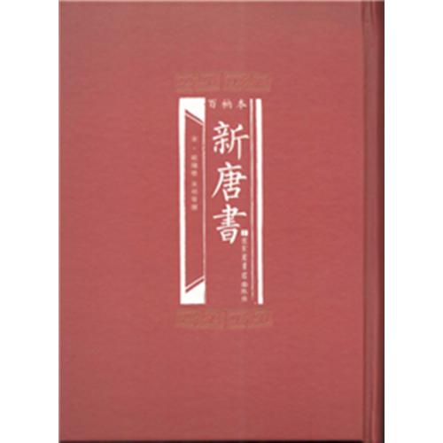 百衲本新唐书(全2册)
