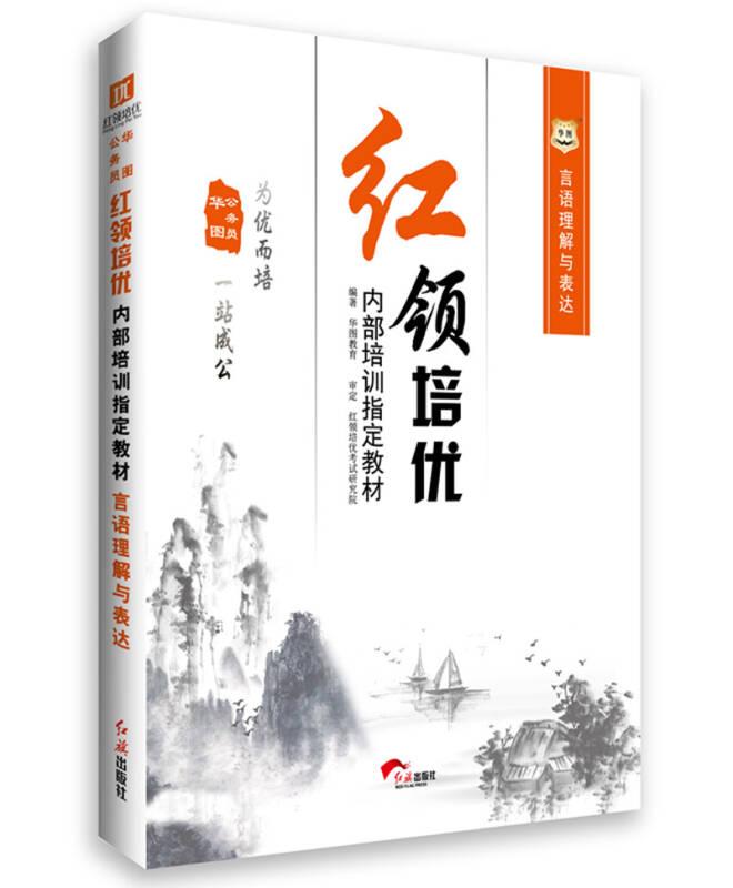华图·公务员红领培优内部培训指定教材:言语理解与表达