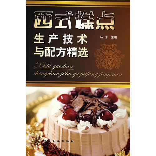 西式糕点生产技术与配方精选