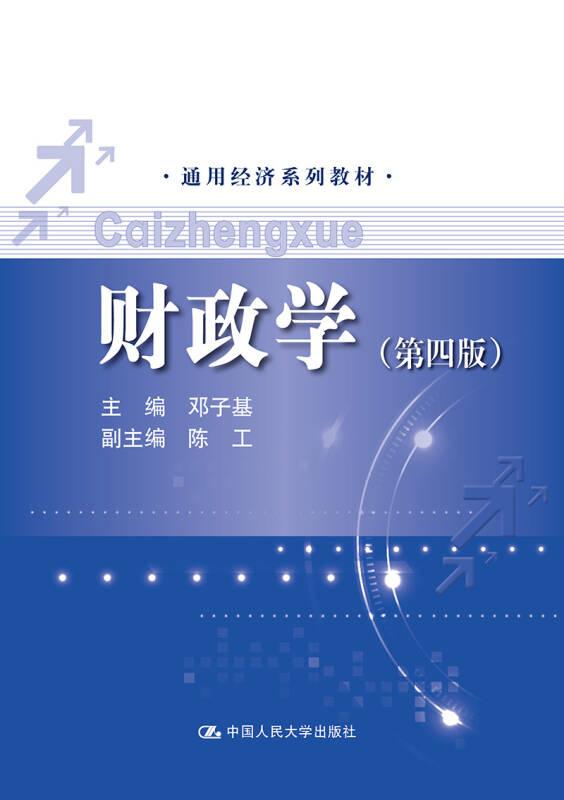 财政学(第四版)/通用经济系列教材