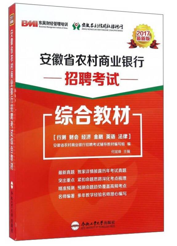 安徽省农村商业银行招聘考试综合教材(2017最新版)