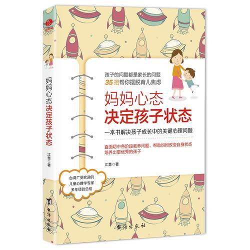 妈妈心态决定孩子状态:一本书解决孩子成长中的关键心理问题